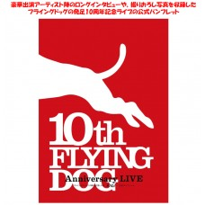 """Flying Dog"" 10th Anniversary Live -Dog Festival!- Official Brochure (Book)"