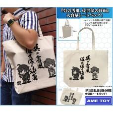 Kantai Collection -Kan Colle- Kure's Yukikaze, Saseho's Shigure Large Tote Bag /NATURAL