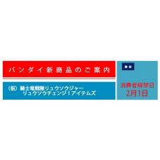 """Kishiryu Sentai Ryusoulger"" Ryusoulchange! Items 8pack box(PRE-ORDER closed)"