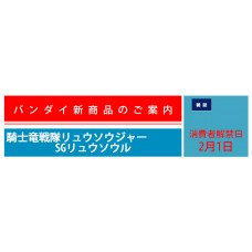 """Kishiryu Sentai Ryusoulger"" SG Ryusoul 12Pack box(PRE-ORDER closed)"