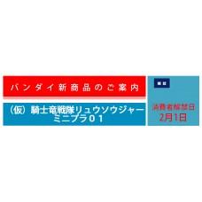 """""""Kishiryu Sentai Ryusoulger"""" Mini Pla 01 10Pack box (PRE-ORDER closed)"""