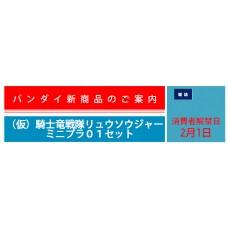 """""""Kishiryu Sentai Ryusoulger"""" Mini Pla 01 Set(Pre-Order closed)"""