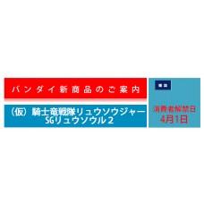"""Kishiryu Sentai Ryusoulger"" SG Ryusoul 2 12Pack Box(PRE-ORDER closed)"