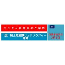 """Kishiryu Sentai Ryusoulger"" Yudo 12Pack box(PRE-ORDER closed)"