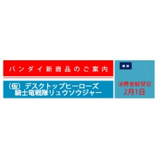 "Desktop Heroes ""Kishiryu Sentai Ryusoulger"" 8Pack box"