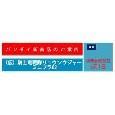 """""""Kishiryu Sentai Ryusoulger"""" Mini Pla 02 12Pack box(PRE-ORDER closed)"""