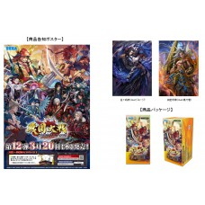 Sengoku Taisen Trading Card Game Vol. 12 Booster Pack 20Pack box