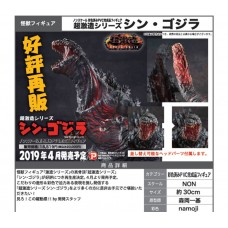 Chou Gekizou Series - Shin Godzilla Complete Figure